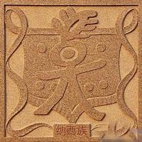 56个民族族徽 - 哈尼呀哩 - 哈尼ali的博客