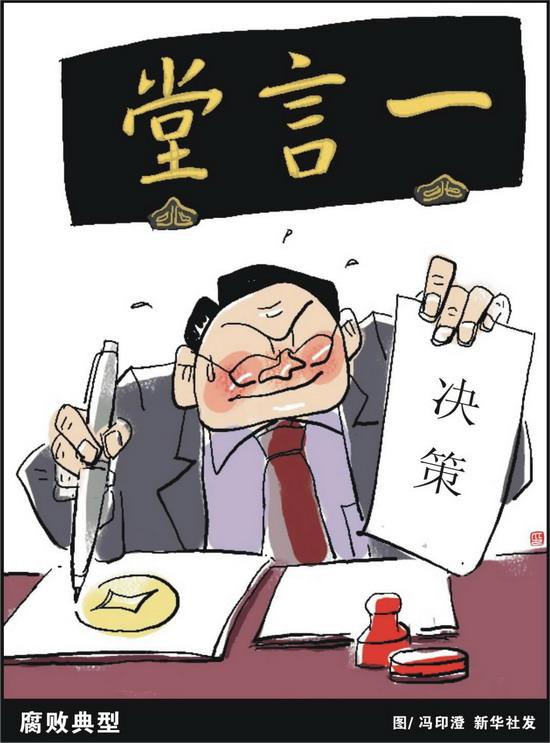 漫画图片网_漫画:腐败典型--图片--人民网