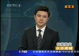 央视主播赵普报道灾情声音哽咽潸然泪下