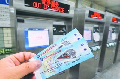 北京坐地铁流程_组图:9日起北京地铁全线自动售检票--图片--人