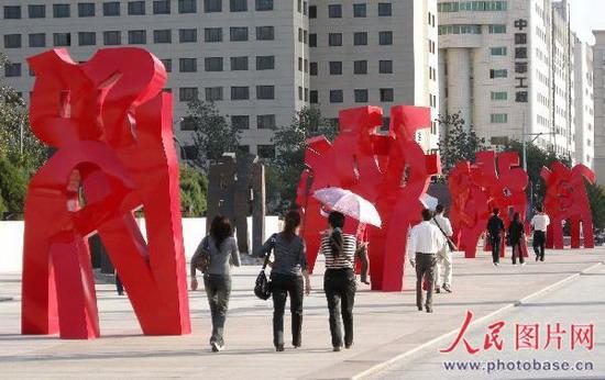雕塑作品《站立的文字》耸立在北京中华世纪坛广场