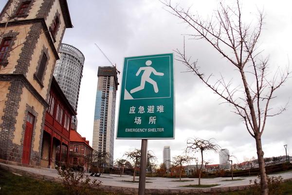 山东烟台划定8处应急避难场所