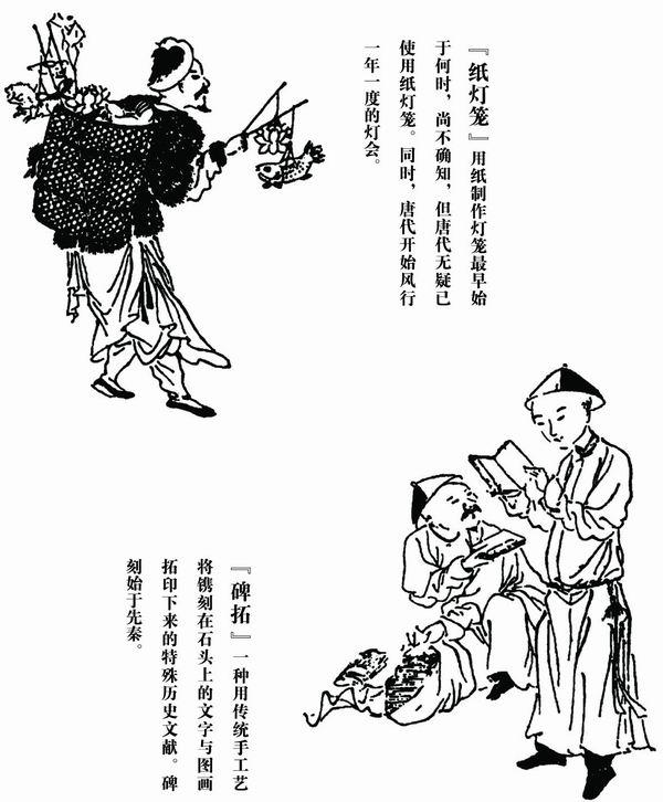 手绘影视古代男女图片