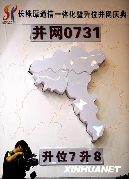 """长沙、株洲、湘潭三市统一区号为""""0731"""""""