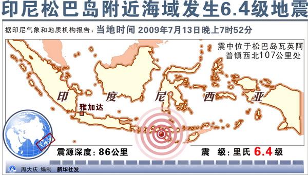 图表:印尼松巴岛附近海域发生6.4级地震
