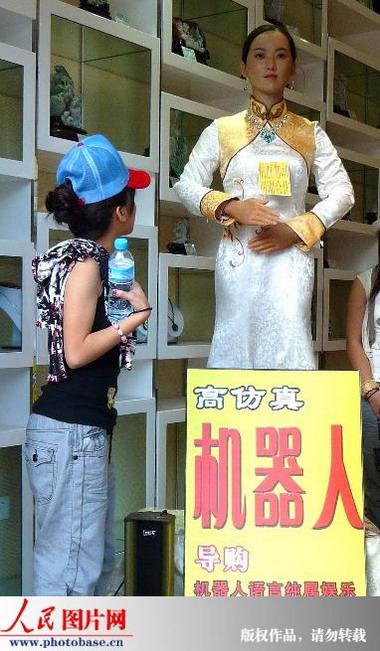 全国首个高仿真美女机器人导购亮相京城