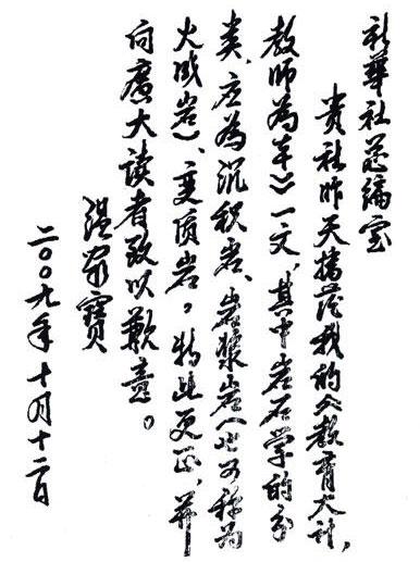 国家领导人关心教育(来源人民网) - 黔中人(田丰) - 黔中人