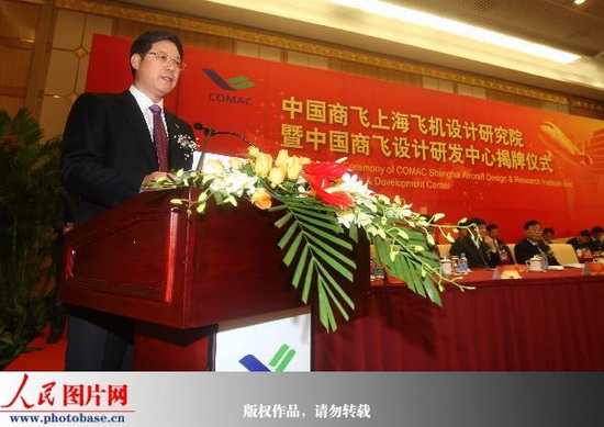 上海飞机设计研究院暨中国商飞设计研发中心揭牌