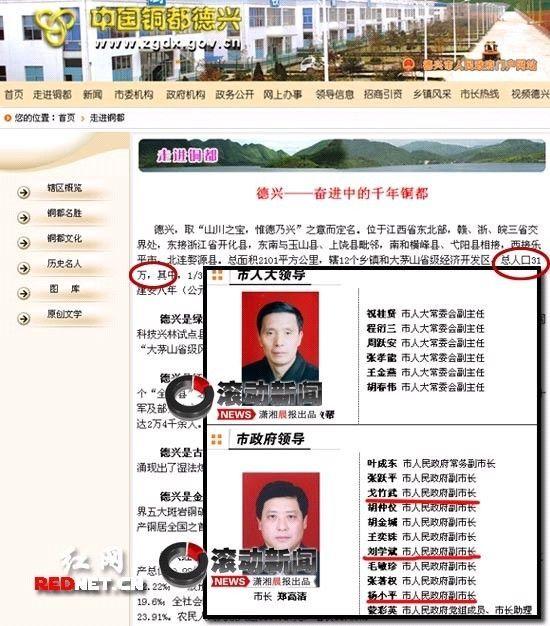 德兴市政府官方网站截图-江西30万人口县级市设10名副市长图片