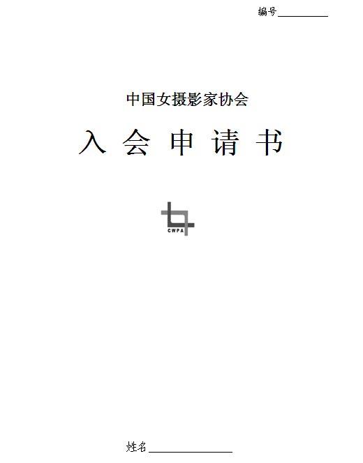 中国女摄影家协会入会申请书封面