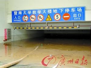 暨南大学教学大楼地下停车场被水淹。记者黄茜 通讯员陈文举、邢晓雯 摄