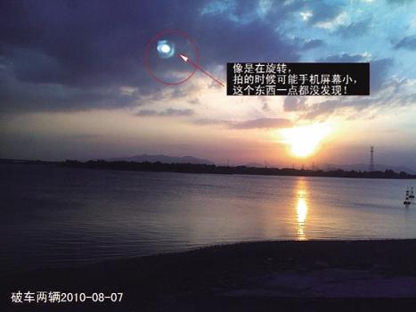 中国多地网友同日称发现不明飞行物