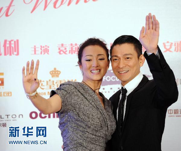 刘德华巩俐主演影片《我知女人心》将于春节公