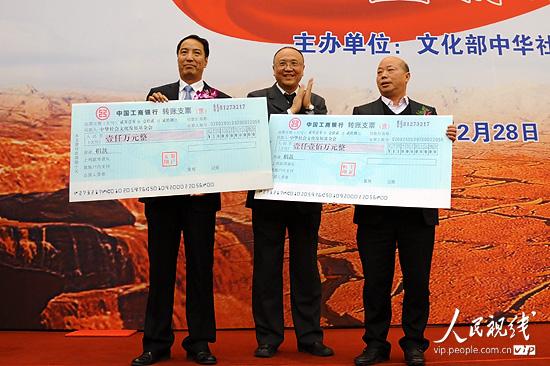 """陕西省神木县""""两河流域""""灾害治理公益捐赠仪式在北京"""